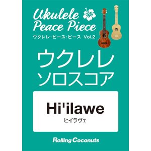 ウクレレ・ピース・ピース「Hi'ilawe」ソロ・スコア 電子書籍版 / 著:ローリングココナッツ編集部|ebookjapan