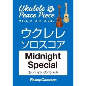 ウクレレ・ピース・ピース「Midnight Special」ソロ・スコア 電子書籍版 / 著:ローリングココナッツ編集部|ebookjapan