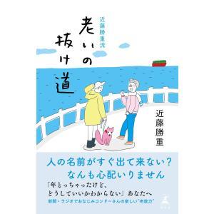 近藤勝重流 老いの抜け道 電子書籍版 / 著:近藤勝重|ebookjapan
