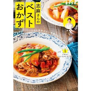 いつもの食材が三ツ星級のおいしさに 志麻さんのベストおかず 電子書籍版 / タサン志麻|ebookjapan