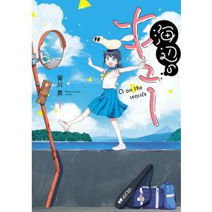 海辺のキュー (1) 電子書籍版 / 著:背川昇|ebookjapan