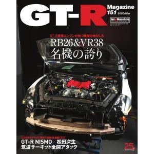 【初回50%OFFクーポン】GT-R Magazine(GTRマガジン) 2020年3月号 電子書籍版|ebookjapan