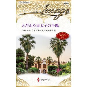とだえた皇太子の手紙 電子書籍版 / レベッカ・ウインターズ 翻訳:西江璃子|ebookjapan