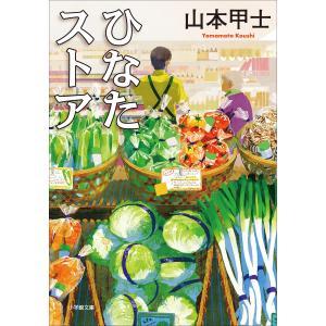 ひなたストア 電子書籍版 / 山本甲士 ebookjapan