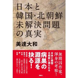 日本と韓国・北朝鮮未解決問題の真実 育鵬社 美達大和 単行本 ソフトカバー 中古の商品画像|ナビ