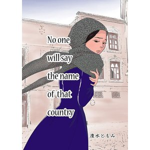No one will say the name of that country 電子書籍版 / 著:清水ともみ ebookjapan