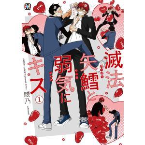 滅法矢鱈と弱気にキス(1)【コミックス版】 電子書籍版 / 著:腰乃|ebookjapan