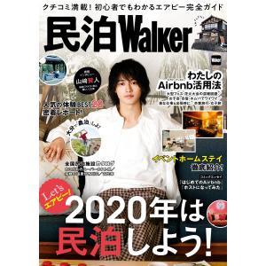 民泊Walker 電子書籍版 / 編:KADOKAWA|ebookjapan