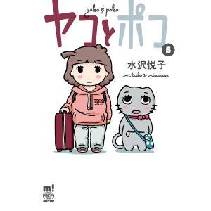 ヤコとポコ (5) 電子書籍版 / 水沢悦子
