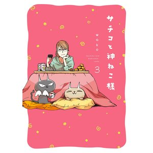 サチコと神ねこ様【フルカラー】 (3)【特典付】 電子書籍版 / wako|ebookjapan