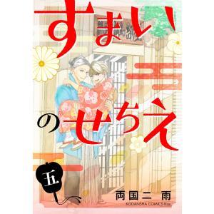 すまいのせちえ (5) 電子書籍版 / 両国二雨 ebookjapan