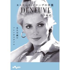 カトリーヌ・ドヌーヴの言葉 電子書籍版 / 山口路子|ebookjapan