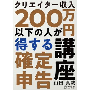 クリエイター収入200万円以下の人が得する確定申告講座 電子書籍版 / 著:山田真哉|ebookjapan