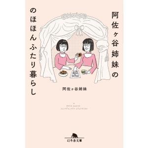 阿佐ヶ谷姉妹ののほほんふたり暮らし 電子書籍版 / 著:阿佐ヶ谷姉妹|ebookjapan