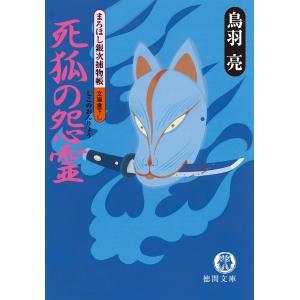 まろほし銀次捕物帳 死狐の怨霊<新装版> 電子書籍版 / 著:鳥羽亮|ebookjapan
