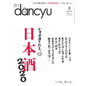 dancyu 2020年3月号 電子書籍版 / dancyu編集部 ebookjapan