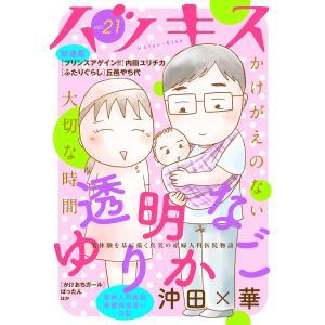 ハツキス 21号 電子書籍版 / Kiss編集部|ebookjapan