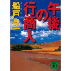 午後の行商人 電子書籍版 / 船戸与一|ebookjapan