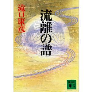 流離の譜 電子書籍版 / 滝口康彦|ebookjapan