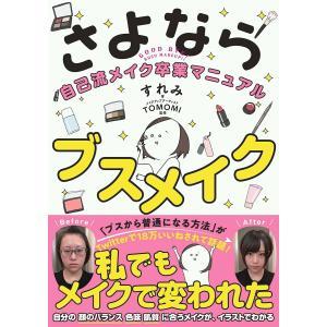 さよならブスメイク 自己流メイク卒業マニュアル 電子書籍版 / すれみ/TOMOMI|ebookjapan