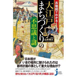 古地図でわかる!大江戸 まちづくりの不思議と謎 電子書籍版 / 山本博文|ebookjapan
