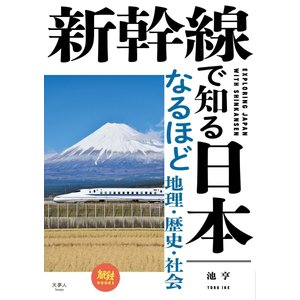 新幹線で知る日本 なるほど地理・歴史・社会 電子書籍版 / 著:池亨