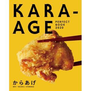 からあげパーフェクトブック2020 電子書籍版 / 著:日本唐揚協会