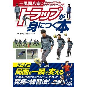 新版 風間八宏のサッカースクール トラウムトレーニング トラップが身につく本 電子書籍版 / 監修:...