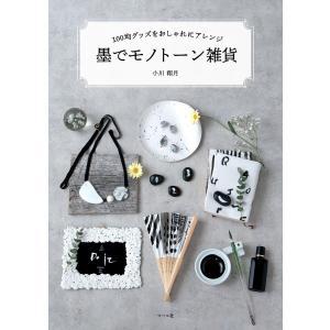 墨でモノトーン雑貨 100均グッズをおしゃれにアレンジ 電子書籍版 / 著:小川翔月|ebookjapan