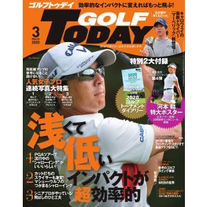 GOLF TODAY 2020年3月号 電子書籍版 / GOLF TODAY編集部