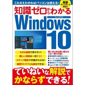 知識ゼロからわかるWindows10 電子書籍版 / 著者:三才ブックス