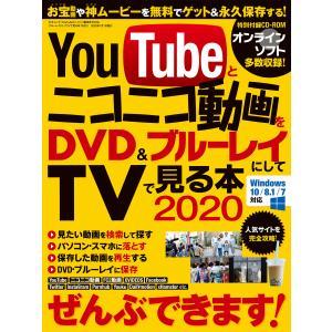 YouTubeとニコニコ動画をブルーレイ&DVDにしてTVで見る本2020 電子書籍版 / 著者:三...