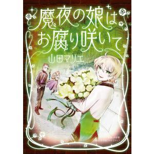 魔夜の娘はお腐り咲いて 電子書籍版 / 山田マリエ ebookjapan