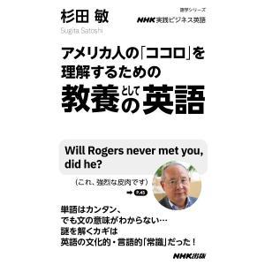 NHK実践ビジネス英語 アメリカ人の「ココロ」を理解するための 教養としての英語 電子書籍版 / 杉田敏(著)|ebookjapan