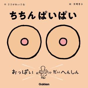 ちちんぱいぱい 電子書籍版 / ささがわいさむ/天明幸子