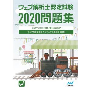 ウェブ解析士認定試験2020問題集 電子書籍版 / 著:ウェブ解析士協会 カリキュラム委員会