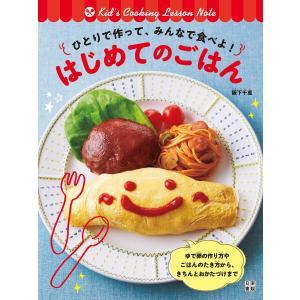 ひとりで作って、みんなで食べよ! はじめてのごはん 電子書籍版 / 著:阪下千恵|ebookjapan