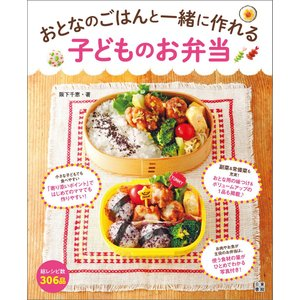 おとなのごはんと一緒に作れる 子どものお弁当 電子書籍版 / 著:阪下千恵|ebookjapan