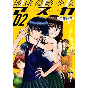 地球侵略少女アスカ (2) 電子書籍版 / 伊藤伸平|ebookjapan