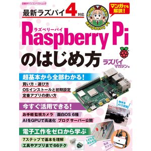 Raspberry Piのはじめ方 電子書籍版 / 編:日経Linux