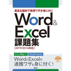 豊富な題材で実用ワザが身に付くWord & Excel 課題集[2019/2016対応] 電子書籍版 / 著:日経BP|ebookjapan