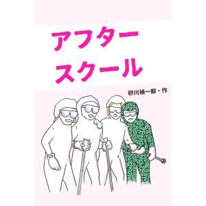 【初回50%OFFクーポン】アフタースクール 1巻〈テリーマンの襲来〉 電子書籍版 / 作:砂川禎一郎 ebookjapan