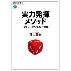 実力発揮メソッド パフォーマンスの心理学 電子書籍版 / 外山美樹|ebookjapan