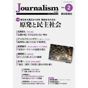 Journalism 2020年2月号 電子書籍版 / 朝日新聞社ジャーナリスト学校 ebookjapan