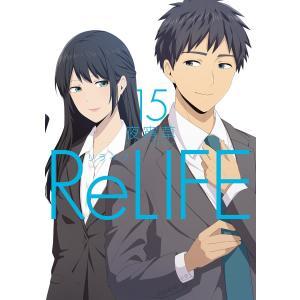 ReLIFE (15)【フルカラー・電子書籍版限定特典付】 電子書籍版 / 夜宵草
