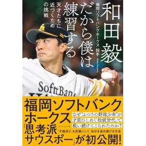 だから僕は練習する―――天才たちに近づくための挑戦 電子書籍版 / 著:和田毅