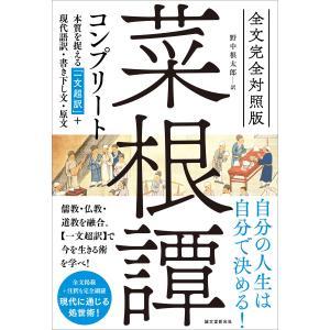 全文完全対照版 菜根譚コンプリート 電子書籍版 / 野中根太郎|ebookjapan