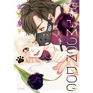 恋するMOON DOG (3)【電子限定おまけ付き】 電子書籍版 / 山田南平|ebookjapan