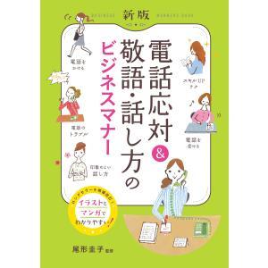 新版 電話応対&敬語・話し方のビジネスマナー 電子書籍版 / 監修:尾形圭子
