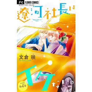遼河社長はイケない。【マイクロ】 (4) 電子書籍版 / 文倉咲|ebookjapan